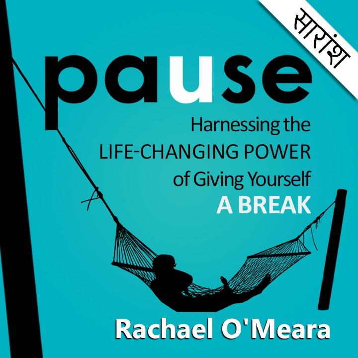 Pause - Rachael O'Meara |