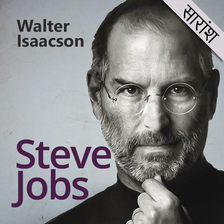 Steve Jobs |