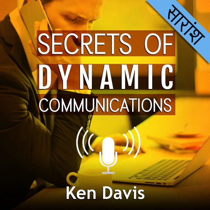 Secret of Dynamic Communication Writer- Ken Davis |