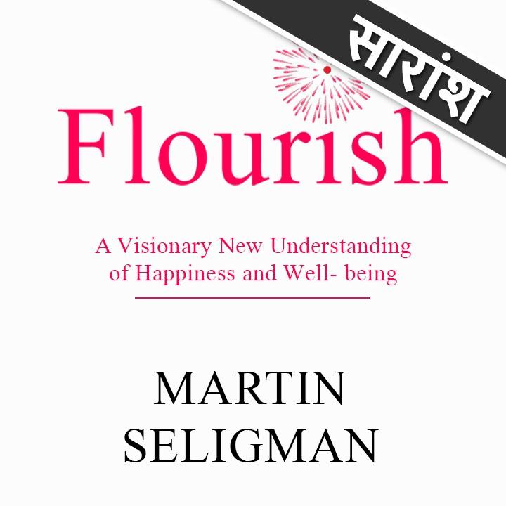 Flourish - Martin Seligman |