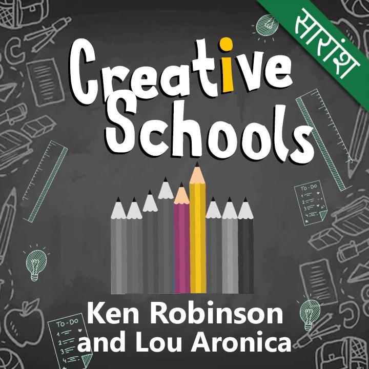 Creative Schools Writer-Ken Robinson and Lou Aronica |