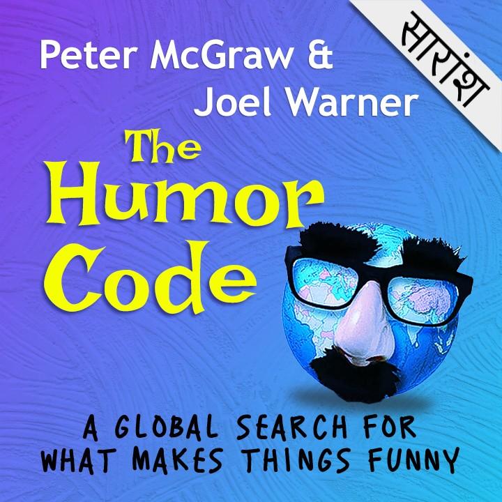 The Humour Code Writer- Joel Warner and Peter McGraw |