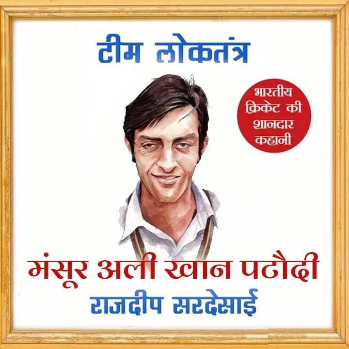 1. Mansur Ali Khan Pataudi