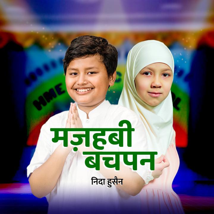 Majhabi Bachpan |