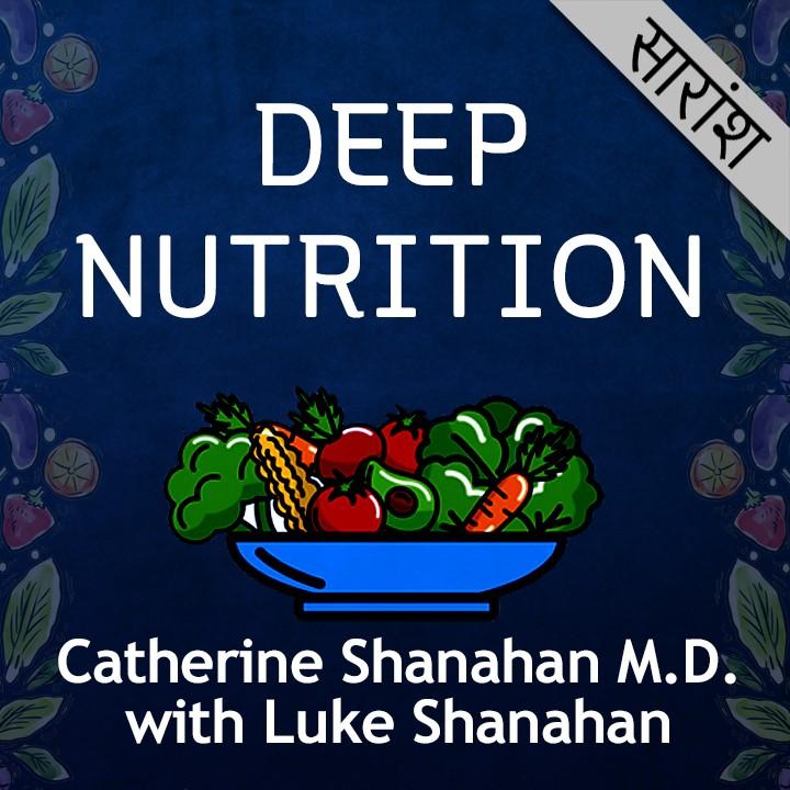 Deep Nutrition - Catherine Shanahan, M.D., Luke Shanahan |