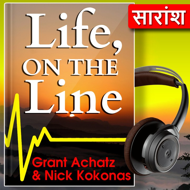 Life on the line |