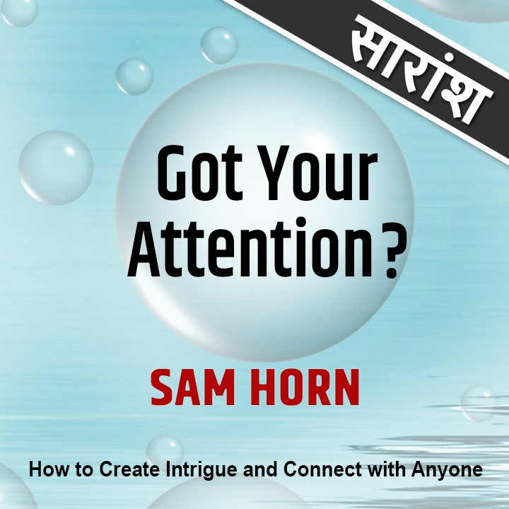 Got your attention |
