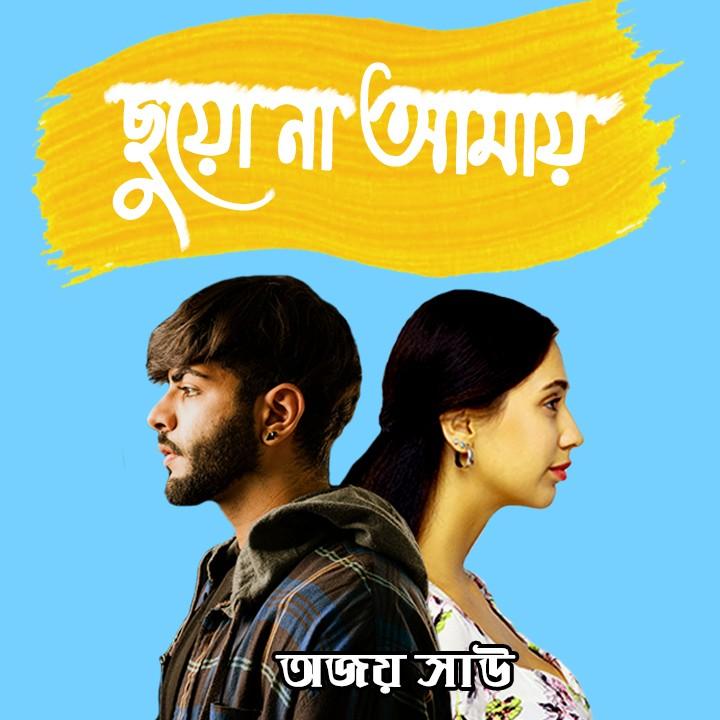 ছুয়ো না আমায় | লেখক - অজয় সাউ  |