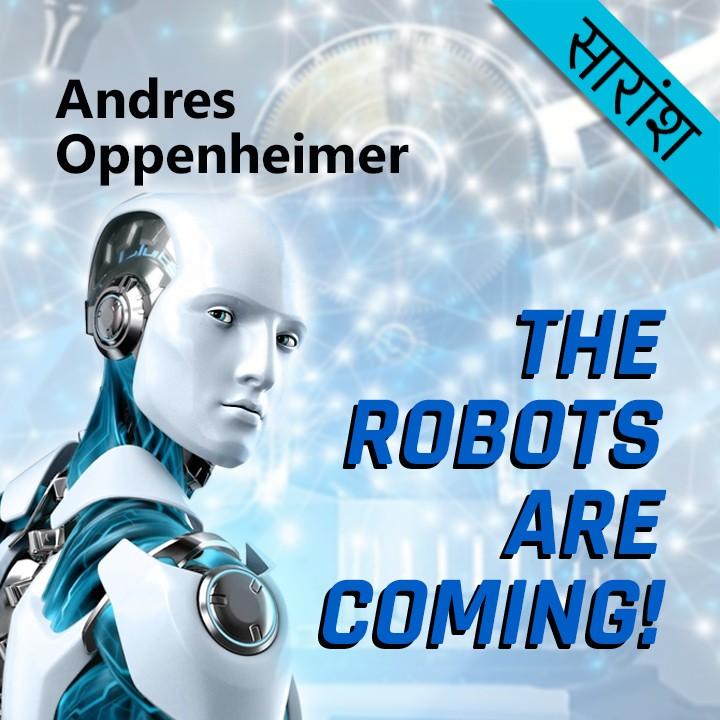 Robot  |