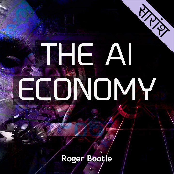 The Al Economy Writer-Roger Bootle  |