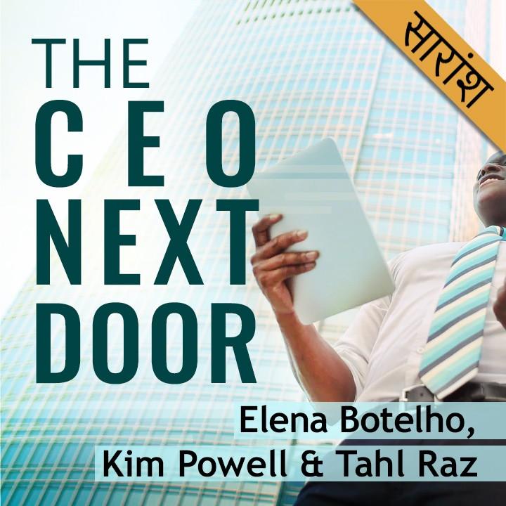 The CEO Next Door - Elena Botelho and Kim Powell |