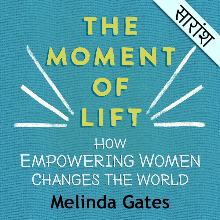 The Moment of Lift |