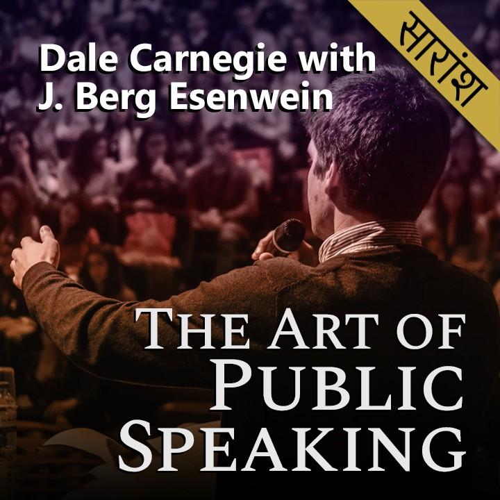 The Art of Public Speaking - Dale Carnegie, with J.B. Esenwein |