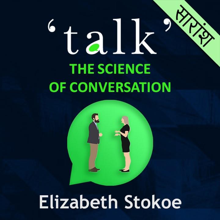 Talk   Writer-Elizabeth Stokoe  |