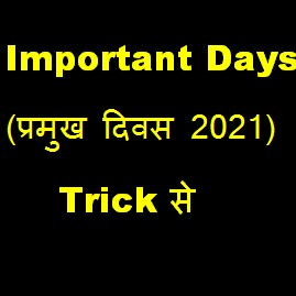 Important Days 2021 mp3