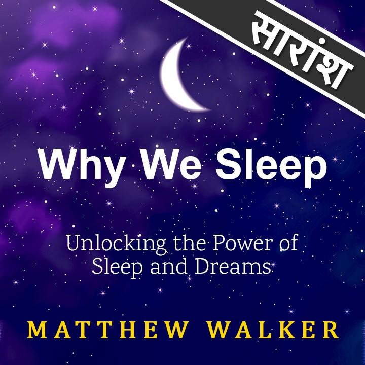 Why we sleep |