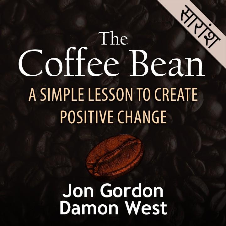 The Coffee Bean |