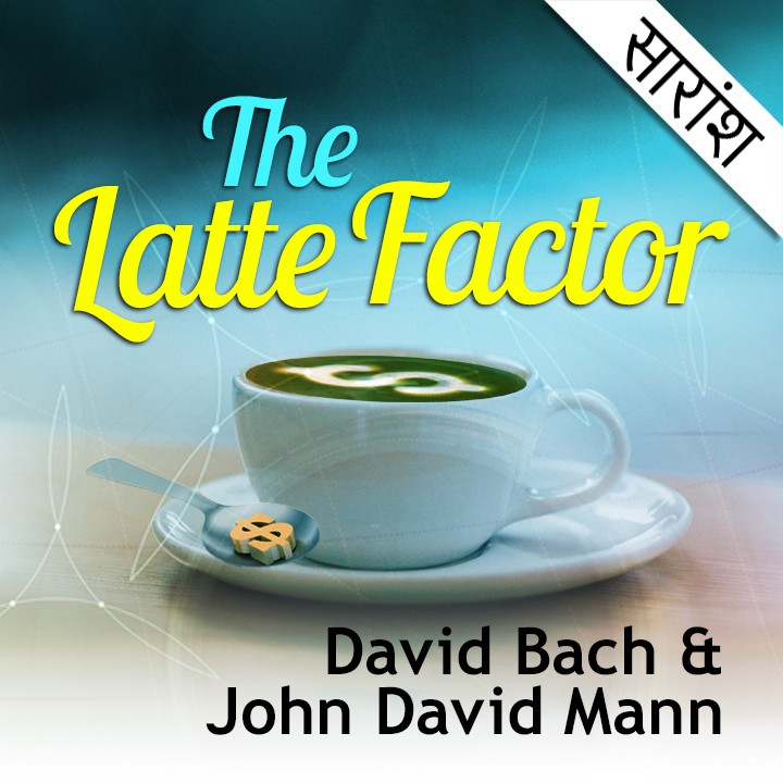 The Latte Factor - David Bach, John David Mann |