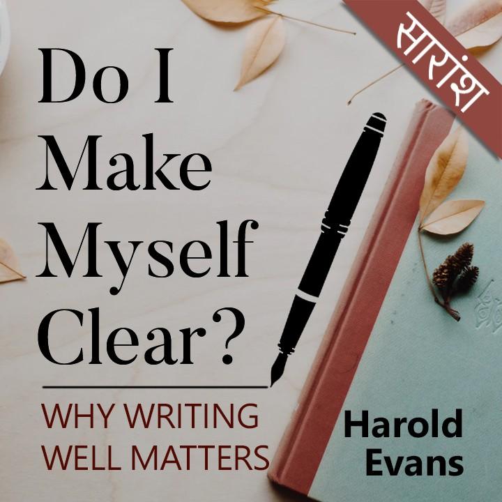 Do I Make Myself Clear |