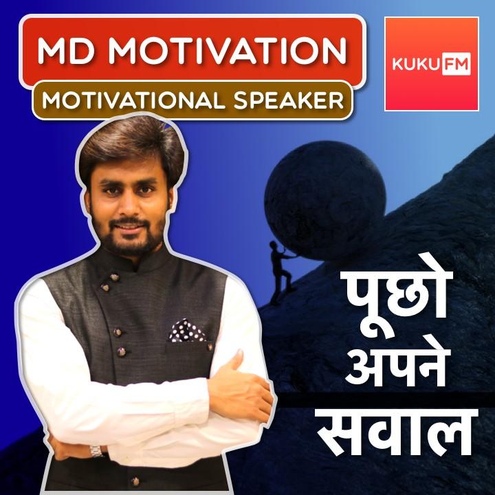 बहुत कुछ करना चाहते है पर कर नही पाते क्यों ? Pucho Apane Sawal with MD Motivation |