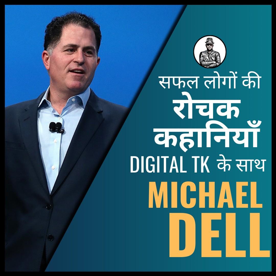 Michael Dell - Digital TK