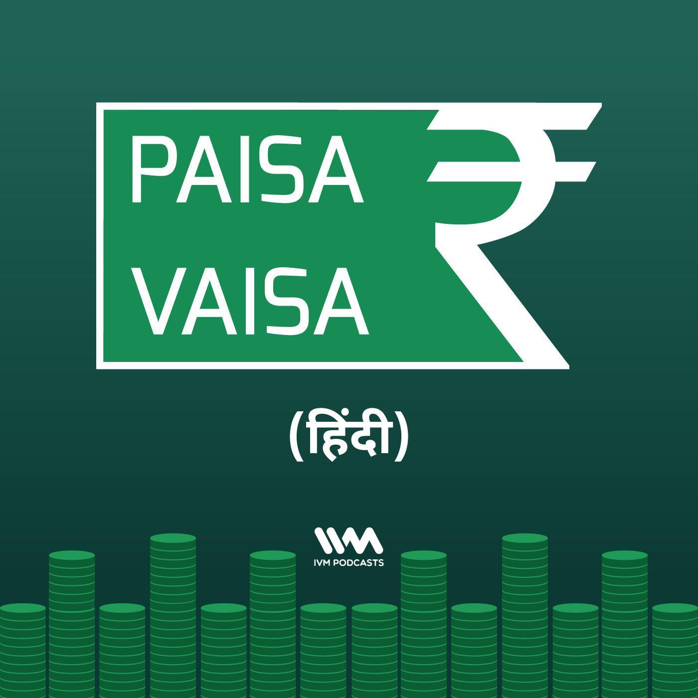 Paisa Vaisa (Hindi) |
