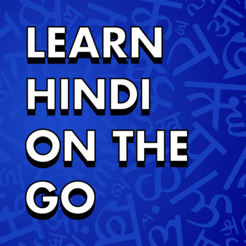 Intermediate Hindi # 29 : I intend to go to the beach. What do you intend to do this weekend?- Interactive Role-Play Quizzes |