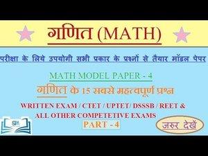 À¤—ण À¤¤ À¤® À¤¡à¤² À¤ª À¤ªà¤° À¤ À¤— 4 Math Model Paper 4 Likhit Pariksha Ctet Reet Dsssb Exams Course In Hindi Kuku Fm