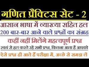À¤—ण À¤¤ 200 À¤®à¤¹à¤¤ À¤µà¤ª À¤° À¤£ À¤¬à¤¹ À¤µ À¤•à¤² À¤ª À¤¯ À¤ª À¤°à¤¶ À¤¨ 2 À¤µ À¤¯ À¤– À¤¯ À¤¸à¤¹ À¤¤ À¤¹à¤² À¤ªà¤¹à¤² À¤¸ À¤µà¤¯ À¤¹à¤² À¤•à¤° Exams Course In Hindi Kuku Fm